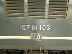 日立製作所製EF81103