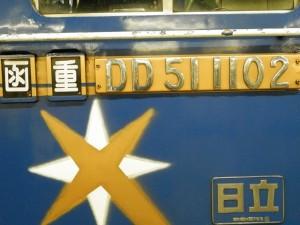 DD51のナンバーと流れ星マーク