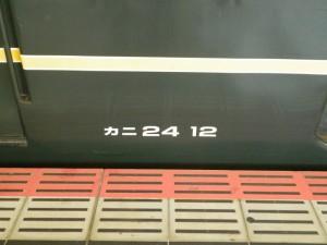カニ24-12